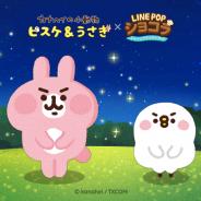 LINE、『LINE POP ショコラ』でイラストレーター・カナヘイの描く小動物が登場! ログインでコラボショコラをプレゼント
