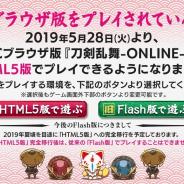DMMとニトロプラス、『刀剣乱舞-ONLINE-』PCブラウザ「HTML5版」を公開 夏頃を目途に完全移行へ Flashサポート終了に伴い