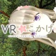 エンタップ、iOS向けスマホVRゲーム『VRこかげ』を配信開始 ヒロイン「こかげ(CV.羽月理恵さん)」の膝枕を楽しめる
