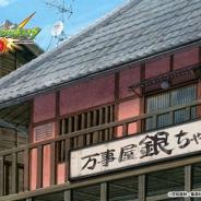 ミクシィ、『モンスターストライク』×「銀魂」コラボ特設サイトでWEB限定動画「コラボアニメお疲れ」編を公開!