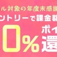 auゲーム、auスマートパス/auスマートパスプレミアム(Android)会員を対象に「20%ポイント還元キャンペーン」を実施