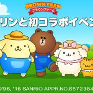LINE、『LINE ブラウンファーム』がサンリオの人気キャラクター「ポムポムプリン」とコラボレーションイベントを開始