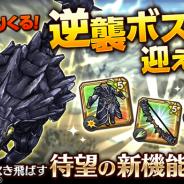 Aiming、ボスバトルRPG『トライリンク 光の女神と七魔獣』で「逆襲ボス」「ルーレットマッチング」などを含む大型アップデートを実施