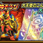 スクエニ、『星のドラゴンクエスト』で宝箱ふくびきに「焔龍神そうび」と「大天使のこん」「大天使の弓」が登場! 10連は★5そうびが1枠確定