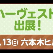 ゲームオン『クックと魔法のレシピ』が「東京ハーヴェスト2016」に出展…ゲーム内でのタイアップイベントも開催