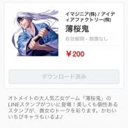 アイディアファクトリー、大人気乙女ゲーム『薄桜鬼』のLINEスタンプを配信開始!