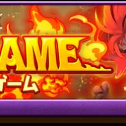 マーベラス、『剣と魔法のログレス いにしえの女神』で炎の報酬盛りだくさんの「イフリートゲーム」を開催!「セイレーンの魔神器」勢揃いのボックスガチャも販売