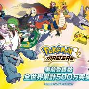 ポケモンとDeNA、『ポケモンマスターズ』の事前登録数が全世界で500万を突破!!