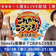 ゲームクリエイター対談イベント【Donuts安藤の『これからこうなる!2020』】第12回を10月28日に開催 マイネット松本啓志氏が出演