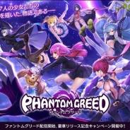 グリフォン、PCオンラインゲーム『ファントムグリード』のサービスを2018年1月22日をもって終了…サービス開始から約2ヶ月で