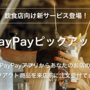 PayPay、6月より事前注文サービス「PayPayピックアップ」の開始に向けて加盟店の申込受付開始