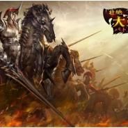 gNetop、「壮絶」シリーズの新作シミュレーションRPG『壮絶大聖戦バトル』をAppStoreで配信開始…神話の世界で最強の帝国を目指す