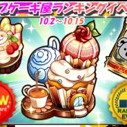 スクエニ、『めしクエ』で新ステージ「カップケーキ屋」を追加! 期間限定ランキングイベントを開催