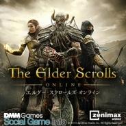 DMM、来春リリース予定のオンラインRPG『エルダー・スクロールズ・オンライン』日本語版ティザーサイトにPVを追加
