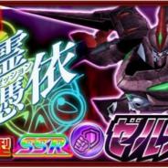 バンナム、『スーパーロボット大戦X-Ω』で強敵イベント「追憶の精霊憑依」開催中! 報酬はSSR「ゼルヴォイド★」