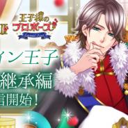 ボルテージ、『王子様のプロポーズII/Eternal Kiss』にてケヴィン(CV:古川慎)の王位継承編を配信開始!