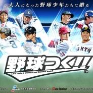 セガゲームス、『野球つく!!』累計利用者数50万人を突破! 50万YPとガチャチケット1枚をすべてのユーザーにプレゼント‼︎