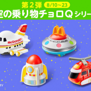 マクドナルド、ハッピーセット「チョロQ」と「マイメロディ」を7月27日より発売!