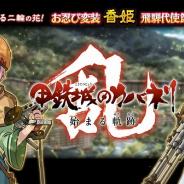 DMM GAMESとトライフォート、『甲鉄城のカバネリ -乱-』新たなシナリオ「10章 昇る黒炎」を追加!