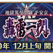 FGO PROJECT、『Fate/Grand Order』で第2部 第5.5章「地獄界曼荼羅 平安京 轟雷一閃」を12月上旬より開幕 「坂田金時」「源頼光」をピックアップした召喚も