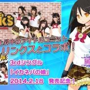 graphite、『属魂少女~ソウルガール~』でアイドルユニット「リンクス」とコラボ ゲーム内にCDジャケット衣装が登場