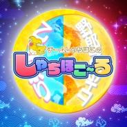 スタジオ斬、『しゃちほこ~る』でイベント「第5回チャレンジライブ」を開催 2016年2月に開催した「乙女祭り2016」の新カードも登場