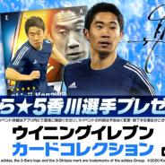 KONAMI、『ウイニングイレブン カードコレクション』で香川真司コラボCP開始 11連ガチャで1、3、5回目は★5確定