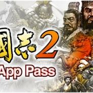 コーエーテクモ、歴史シミュレーションゲーム『三國志2 for App Pass』をApp Passでリリース