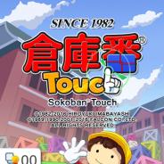シンキングラビット、Android向けアプリ『倉庫番Touch』および『倉庫番Touch (無料版)』をアップデート