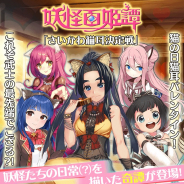 マイネットゲームス、『妖怪百姫たん!』で妖怪百姫譚「さいかわ猫耳決定戦」を開催!