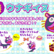 TVアニメ『深夜!天才バカボン』放送開始日が7月10日に決定! 自分だけのウナギイヌが育てられる育成ゲーム「養ウナギイヌ」が公式サイトに登場!