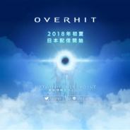 ネクソン、モバイル向け新作RPG『OVERHIT』の日本向け配信を2018年初夏に決定! 本日よりティザーサイトをオープン
