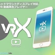 インターピア、VR動画の再生も可能なスマホ用動画プレイヤーアプリ「VRX Media Player」を公開