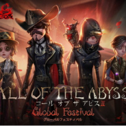 NetEase、『Identity V』で深淵からの招待状、第三回祭典イベント「Call of the AbyssⅢ」を開始!
