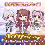ポニーキャニオンとhotarubi、『Re:ステージ!プリズムステップ』でEXPERTが先行プレイできる「第53回ハイスコアチャレンジ」を開催!