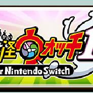 レベルファイブ、『妖怪三国志 国盗りウォーズ』で『妖怪ウォッチ1 for Nintendo Switch』発売記念キャンペーンを開催!