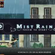 カプコン、「つくれん」プロジェクト最新作『MistRain』を配信開始 時を操るアドベンチャーゲーム