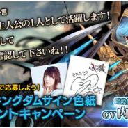 『ロストキングダム』に4月12日実装予定の新キャラ「ミスティ」のPVを公開! ボイスを担当する内田真礼さんのサイン色紙プレゼントCPも