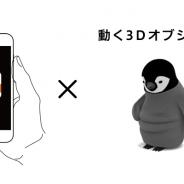 スターティアラボ、 AR制作ソフト「COCOAR」が「Unity」に対応…動的3Dコンテンツの表示が可能に