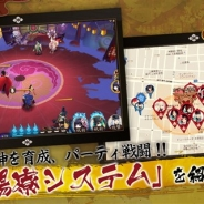 NetEase Games、『陰陽師』が「ニコニコ超会議2017」に出展することを発表 他のプレイヤーとチームを組める「陰陽寮システム」を紹介