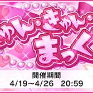 バンナム、『デレステ』でイベント「きゅん・きゅん・まっくす」を開始! イベント限定アイドル「椎名法子」と「棟方愛海」が獲得可能!