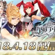 NCジャパン、共闘ターン制RPG『クロノ ブリゲード』を配信開始! リリース記念キャンペーンを実施中
