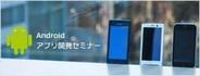「アメーバピグ for Android」の制作秘話が明らかに サイバーエージェント、Androidアプリ開発セミナーを2月19日開催