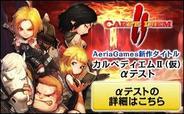 アエリア、新作オンラインゲーム「カルペディエムⅡ(仮)」のαテストを実施