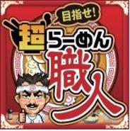 日本一のラーメン店を目指せ! エディア、「GREE」で「目指せ!超らーめん職人」の配信開始