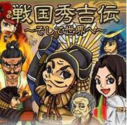 信長没後を描いた本格戦国シミュレーションが登場 スパイシーソフト、「アプリ★ゲットDX」で『戦国秀吉伝 そして世界へ』の配信開始