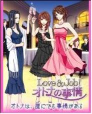 大人の女性向けの新シリーズ「恋も!仕事も!」登場 ボルテージ、「GREE」で「Love&Job! オトナの事情」の配信開始