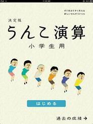 カヤック、mixiアプリ『うんこ演算』利用者が早くも1万人突破