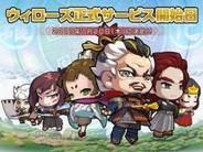 ゲームポット、1月20日17時より、2Dアクションオンラインゲーム『ウィローズ』の正式サービス開始