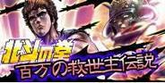 ソーシャルゲーム『北斗の拳』は1月28日よりCβT 正式タイトルは『北斗の拳百万の救世主伝説』に